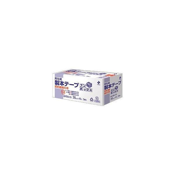 (業務用セット) ニチバン 製本テープ 契約書割印用テープ 白色度:67% (3.5cm×10m) ブンボックス 〔×2セット〕