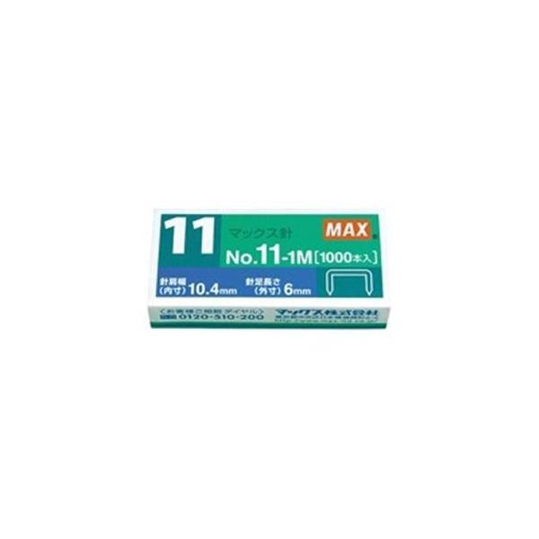 (業務用500セット) マックス ホッチキス針 NO.11-1M MS90050 1000本 〔×500セット〕