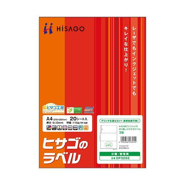 (まとめ)ヒサゴA4台紙ごとミシン目切り離しができるラベル 3面 210×99mm ミシン目入 OP32021冊(20シート) 〔×5セット〕