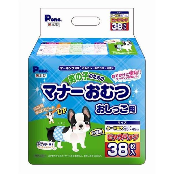 (まとめ)男の子のマナーおむつビッグP小中型犬用38枚(ペット用品)〔×6セット〕