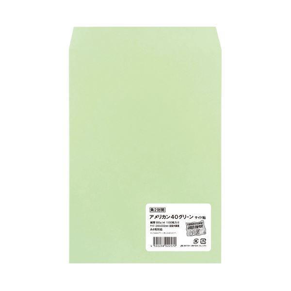 (まとめ)ムトウユニパック 角2アメリカン40カラーグリーン(90) 100P(×5セット)
