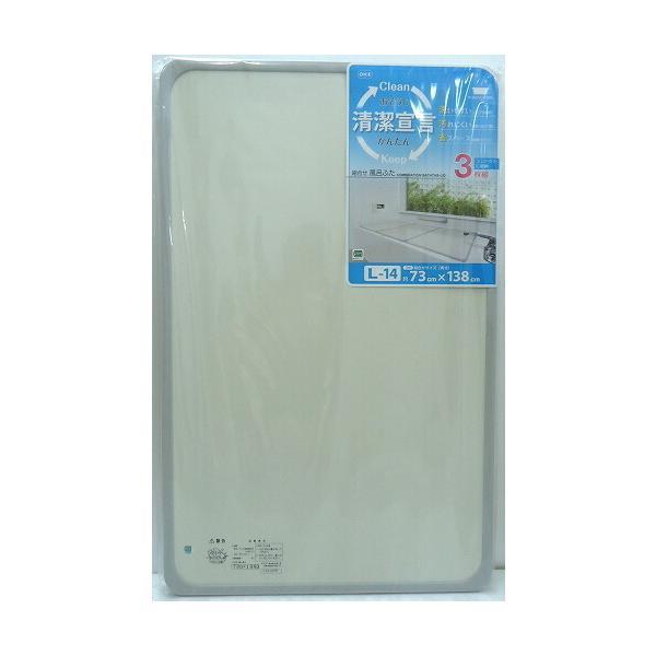 風呂ふた 75×140 蓋 組合せ風呂ふた 浴槽対応サイズ75×140cm L-14 3枚組