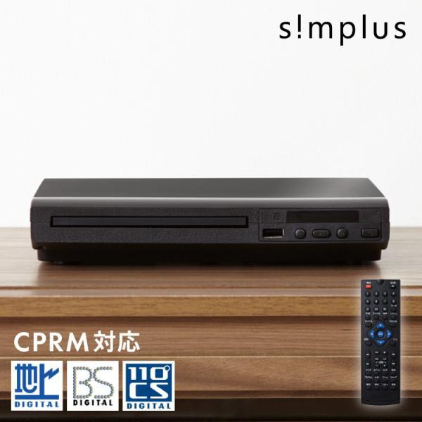 DVDプレーヤー 再生専用 AVケーブル simplus シンプラス SP-DVD01 DVDプレイヤー CDプレーヤー コンパクト