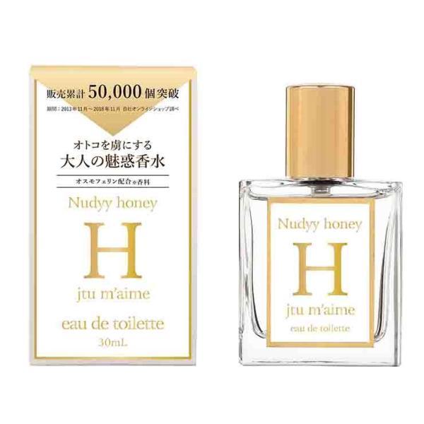 ジュテームフェロモンHオードトワレ香水におい香りエチケット華やか人気