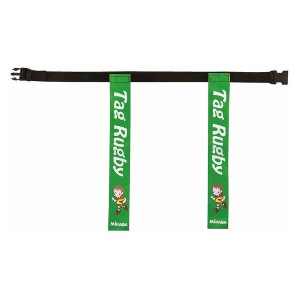 ミカサ MIKASA ラグビー タグラグビー用タグベルト 70cm ライトグリーン TRTG70 カラー ライトグリーン