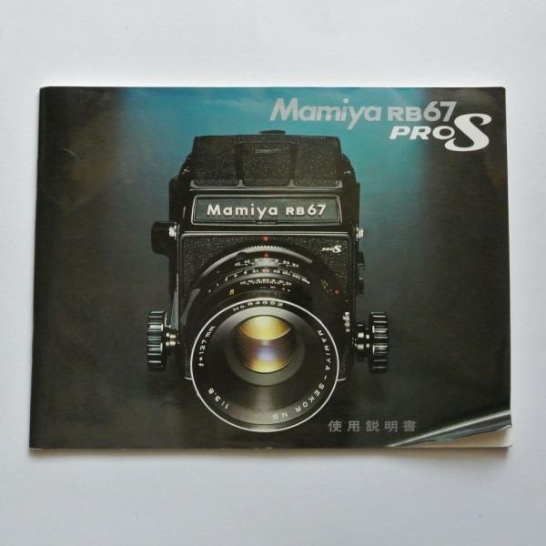 中古品マミヤRB67PROS使用説明書
