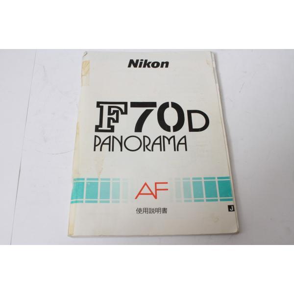 ★中古品★Nikon ニコン F70Dパノラマ 使用説明書