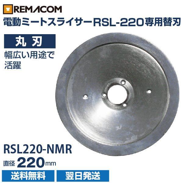 RSL-220 丸刃