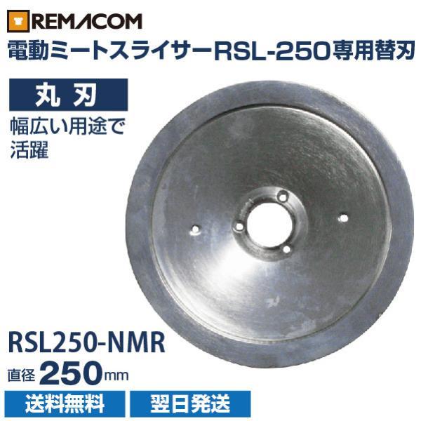 RSL-250 丸刃