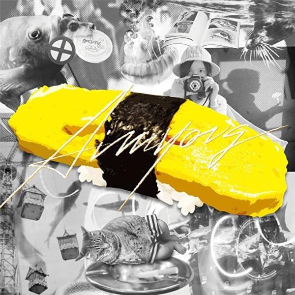 送料無料 あいみょん CD tamago 私のどこがダメですか? アルバム ユニバ PR|red-monkey