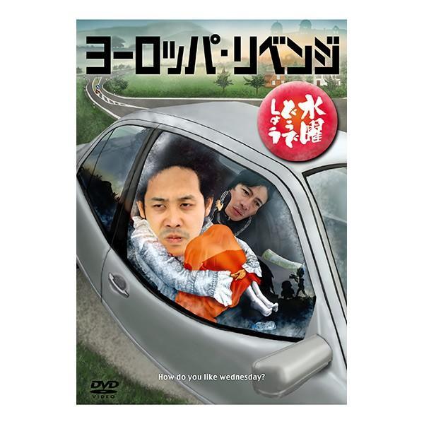 ネコポス発送 水曜どうでしょう 第17弾 ヨーロッパ・リベンジ DVD PR