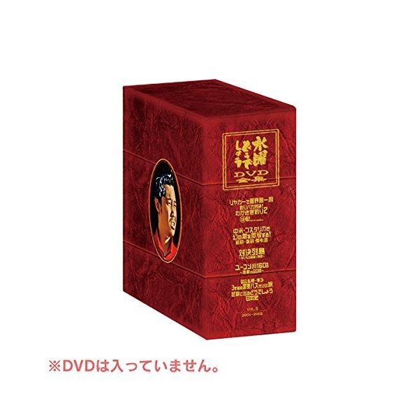 新品 水曜どうでしょうコンプリートBOX〜Vol.5〜専用ケース PR