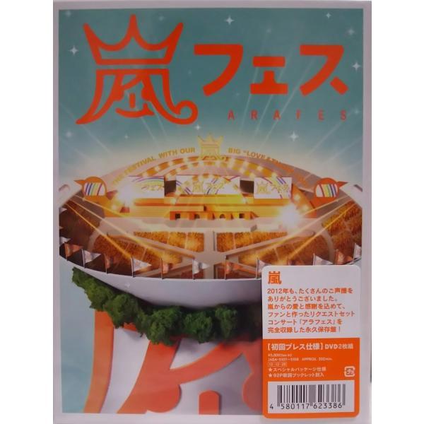 在庫あり 新品 送料無料 嵐 DVD ARASHI アラフェス 初回プレス仕様 ジャニーズ PR12