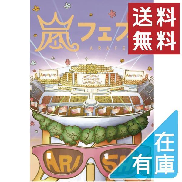 在庫あり ネコポス発送 嵐 DVD ARASHI アラフェス'13 NATIONAL STADIUM 2013 通常仕様 価格4 2101