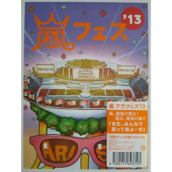 1806 新品送料無料 嵐 ARASHI アラフェス'13 NATIONAL STADIUM 2013 DVD 初回プレス分|red-monkey