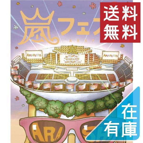 送料無料 嵐 ARASHI アラフェス'13 NATIONAL STADIUM 2013 Blu-ray ジャニーズ 1901|red-monkey