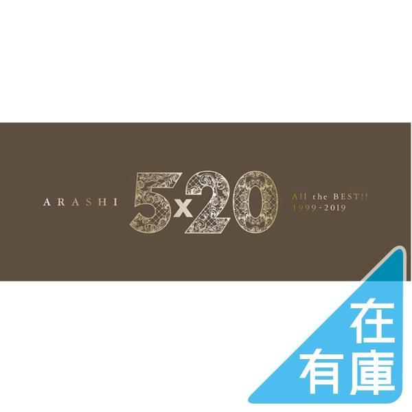 「予約商品:8月25日発送予定」 嵐 4CD+DVD All the BEST 5×20 1999-2019 初回限定盤1 ARASHI ジャニーズ red-monkey