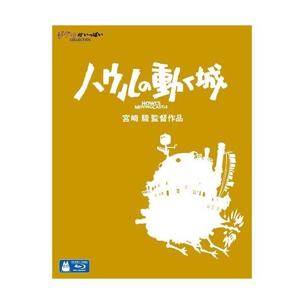 送料無料 ハウルの動く城 Blu-ray ブルーレイ 宮崎駿 スタジオジブリ IRR red-monkey