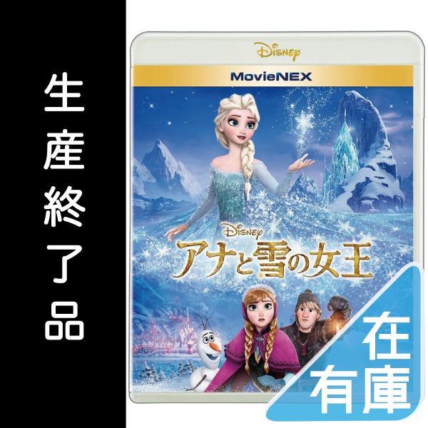 廃盤プレス アナと雪の女王 Blu-ray ブルーレイ+DVD+デジタルコピー+MovieNEXワールド ピエール瀧 PR|red-monkey