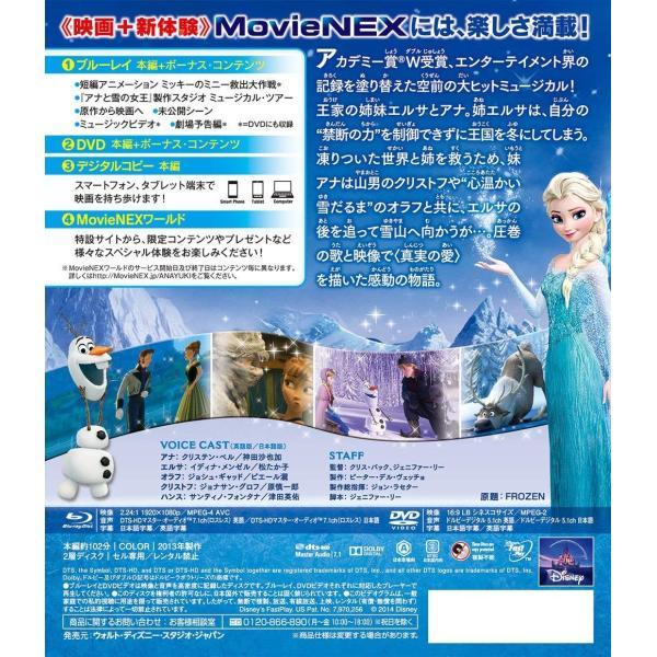 廃盤プレス アナと雪の女王 Blu-ray ブルーレイ+DVD+デジタルコピー+MovieNEXワールド ピエール瀧 PR|red-monkey|02
