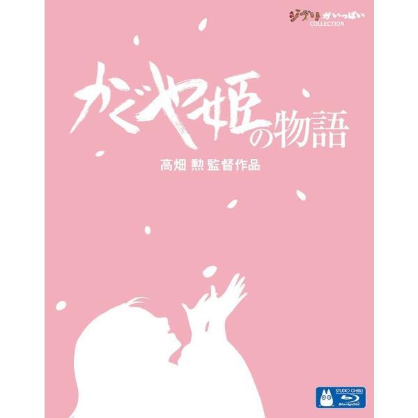 送料無料 かぐや姫の物語 Blu-ray 高畑勲 スタジオジブリ 1905|red-monkey