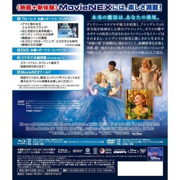シンデレラ Blu-ray+DVD+デジタルコピー クラウド対応 アナと雪の女王 エルサのサプライズ 収録 ブルーレイ PR|red-monkey|02