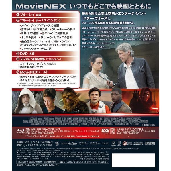 送料無料 スター・ウォーズ/フォースの覚醒 MovieNEX 初回限定版 ブルーレイ+DVD+デジタルコピー クラウド対応 Blu-ray スターウォーズ STAR WARS 価格3 2006NE|red-monkey|03