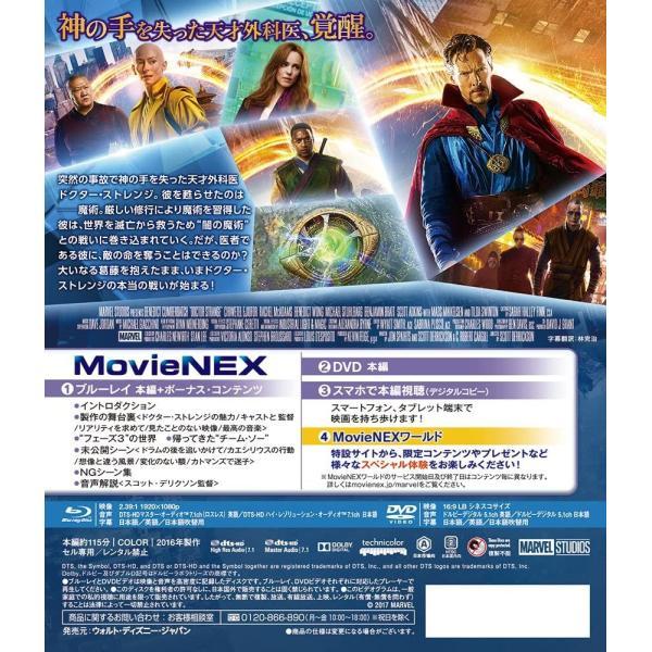 (おまけ付) 期間限定アウターケース仕様 ドクター・ストレンジ Blu-ray ブルーレイ+DVD+デジタルコピー クラウド対応+MovieNEX ディズニー MARVEL マーベル red-monkey 02