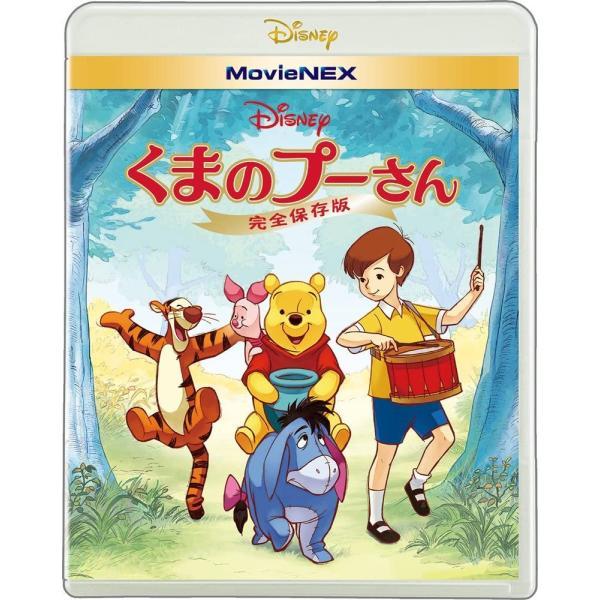 (プレゼント用ギフトラッピング付) くまのプーさん 完全保存版 MovieNEX Blu-ray+DVD+MovieNEXワールド ブルーレイ DISNEY ディズニー PR