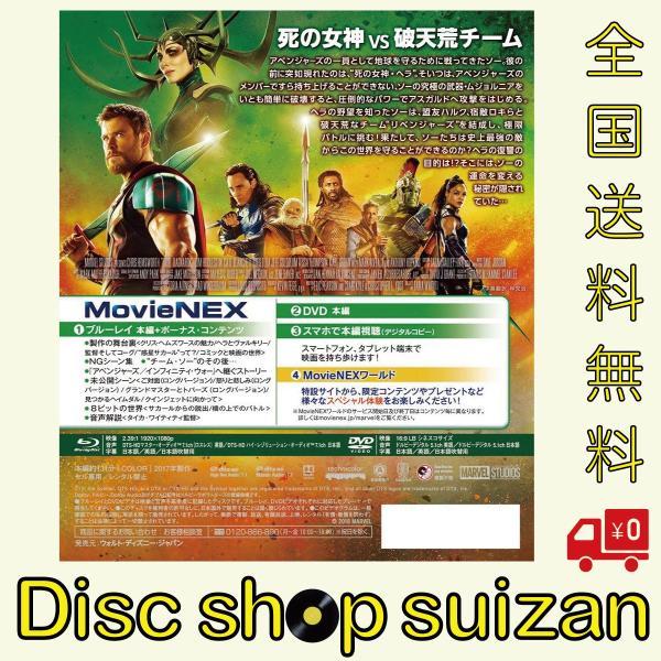 新品 (おまけ付) 廃盤 マイティ・ソー バトルロイヤル Blu-ray MovieNEX ブルーレイ+DVD+MovieNEXワールド DISNEY ディズニー MARVEL マーベル PR|red-monkey|02