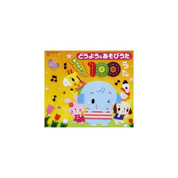 プレゼント用ギフトラッピング付 童謡/唱歌 どうよう&あそびうた ぎゅぎゅっと! 100うた  4CD PR
