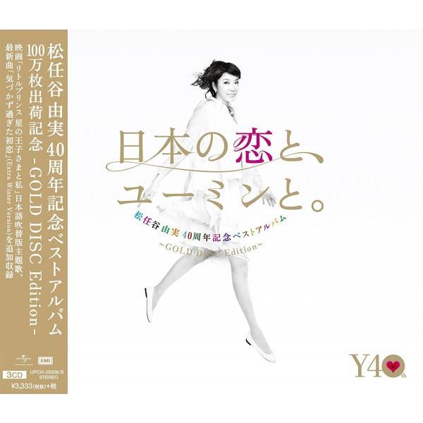 松任谷由実 40周年記念ベストアルバム「日本の恋と、ユーミンと。」-GOLD DISC Edition- 期間限定盤 CD PR red-monkey