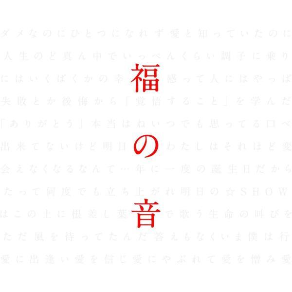 送料無料 福山雅治 福の音 通常盤・初回プレス仕様 3CD+特製三方背ケース仕様 ユニバ 1908|red-monkey