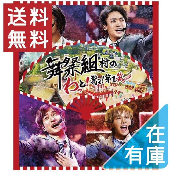 送料無料 舞祭組 舞祭組村のわっと  驚く  第1笑 Blu-ray  ジャニーズ キスマイ ブサイク Kis-My-Ft2 PR|red-monkey