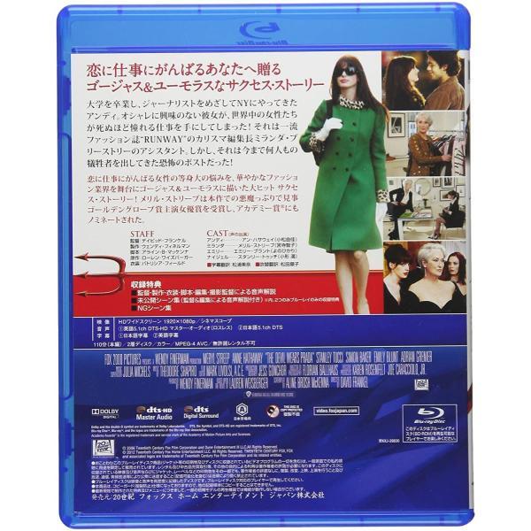 送料無料 プラダを着た悪魔 Blu-ray アン・ハサウェイ メリル・ストリープ デイビッド・フランケル red-monkey 02