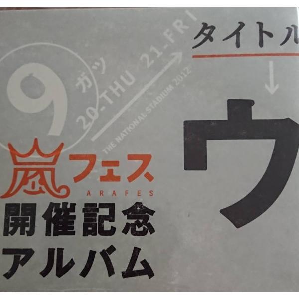 (USED品/中古品) 送料無料 嵐 アラフェス開催記念スペシャル4CD ウラ嵐マニア ウラアラマニア PR