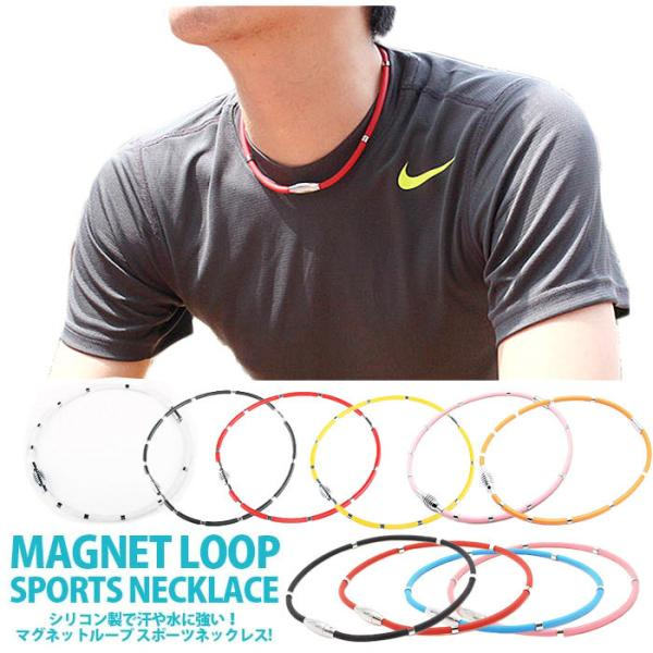 磁気 ネックレス メンズ おしゃれ マグネットループ パワーバランス スポーツ ゴルフ  野球 スポーツネックレス レディース シリコン メール便対応|red-one