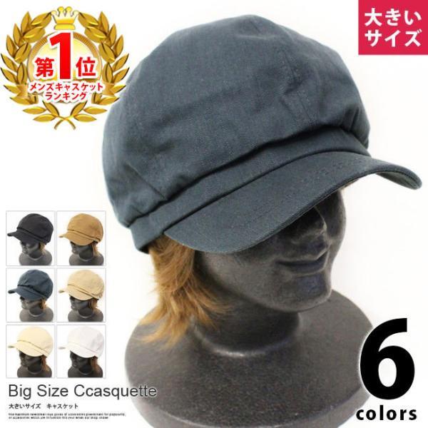 帽子メンズ大きいサイズキャスケットおしゃれキャップぼうし無地ブラックネイビーキャメルレディースつば付き春夏UV大きめメール便