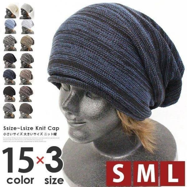 ニット帽 メンズ 大きいサイズ ニットキャップ 春夏用 レディース 帽子 ぼうし ストレッチ 薄手 サマーニット帽 ブランド 大きめ メール便|red-one