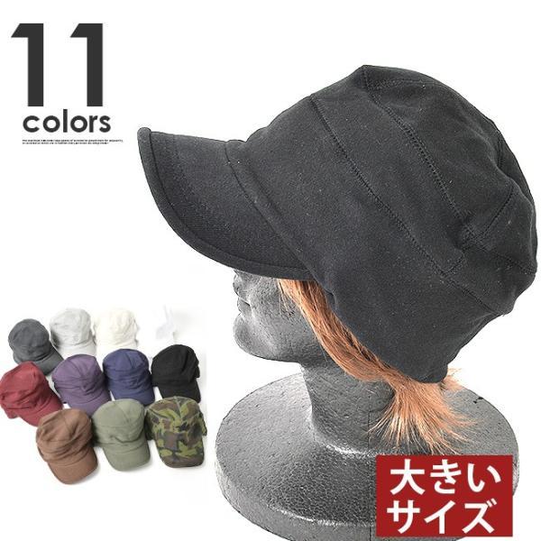 帽子大きいサイズワークキャップメンズレディーススウェット春夏紫外線対策UVおしゃれおおきいメール便