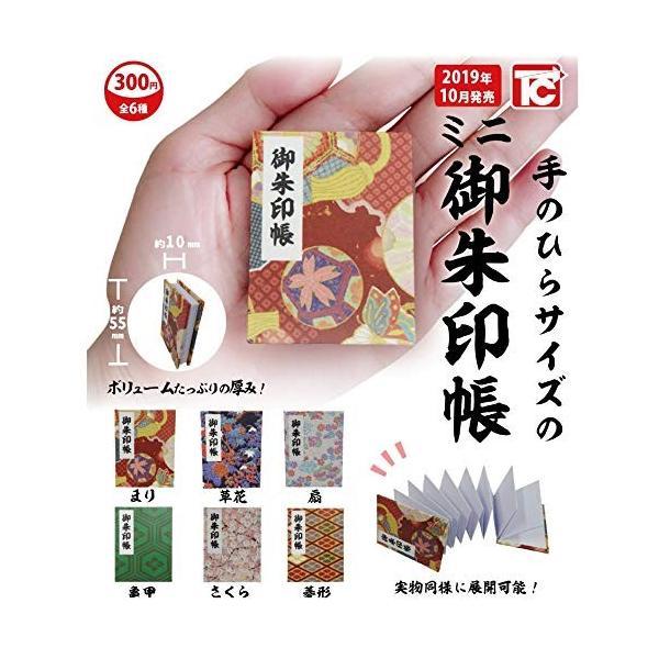 手のひらサイズのミニ御朱印帳 [全6種セット(フルコンプ)]|redheart