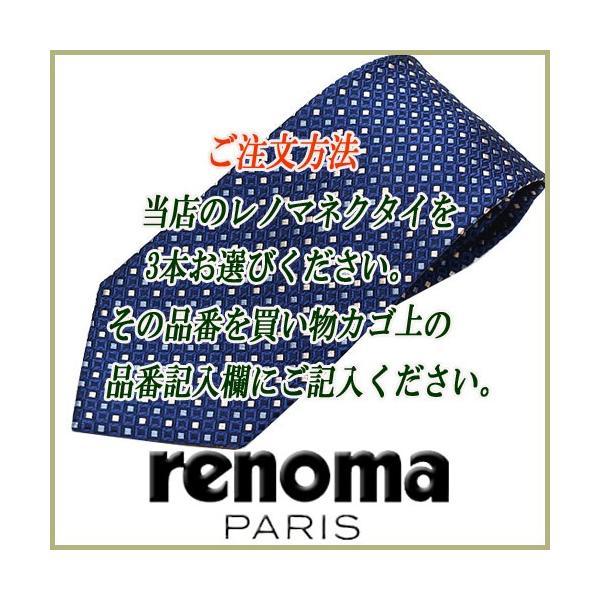 ネクタイ ブランド ネクタイ セット renoma レノマ ネクタイ  ブランド お買い得3本セット【メンズ ビジネス】 |redrose|03