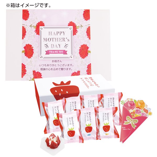 遅れてごめんね母の日博多あまおう花いちごのアイス|2021・プレゼント・ギフト・スイーツ