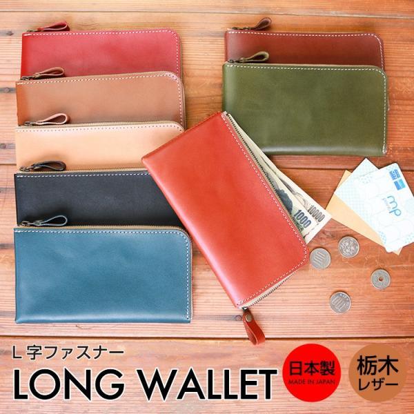 本革L字ファスナ−薄型長財布日本最高峰の栃木レザーを贅沢に使用したこだわりのメイドインジャパン。全8色