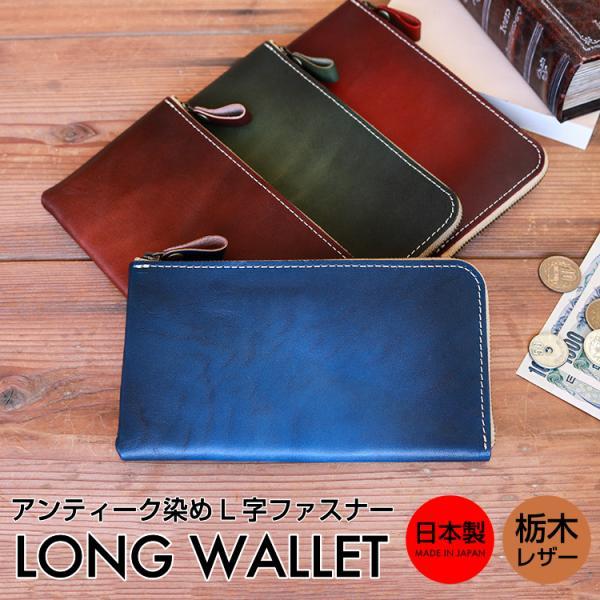 アンティーク染め本革L字ファスナー薄型長財布日本最高峰の栃木レザーを贅沢に使用したこだわりのメイドインジャパン。全4色