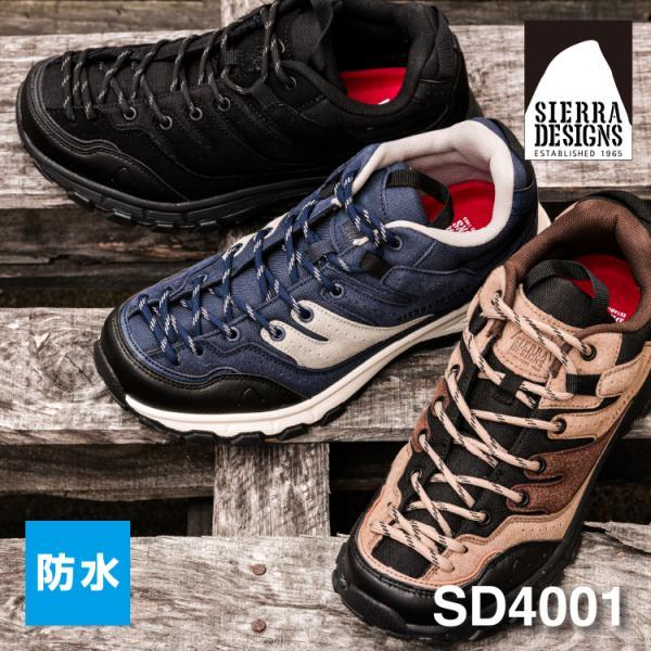シエラデザインズ  マウンテンシューズ スニーカー 防水 メンズ ブランド SIERRA DESIGNS SD4001 アウトドア キャンプ トレッキング 登山 防滑