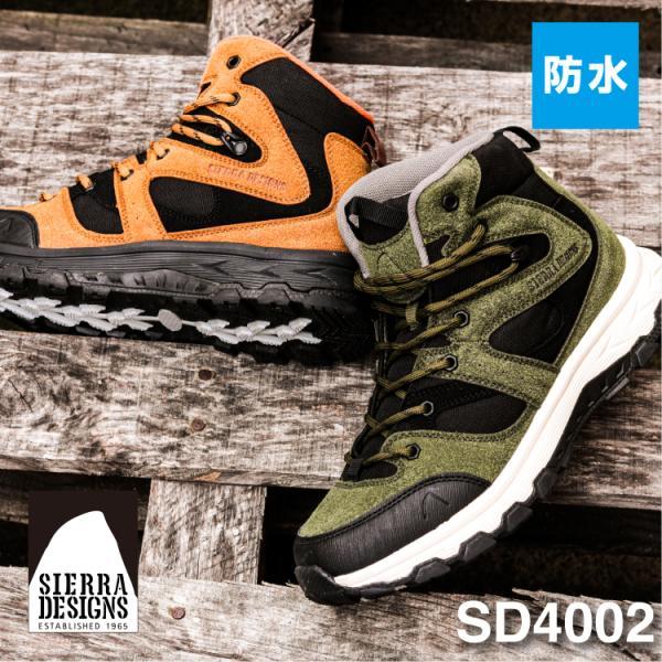 シエラデザインズ  マウンテンブーツ スニーカー 防水 メンズ ブランド SIERRA DESIGNS SD4002 アウトドア キャンプ トレッキング 登山 防滑