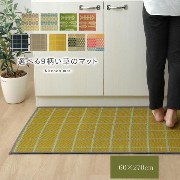 キッチンマット60×270cm台所い草天然素材国産お手入れ楽滑り止めマット床フローリング滑りにくいおしゃれかわいい安い一人暮らし