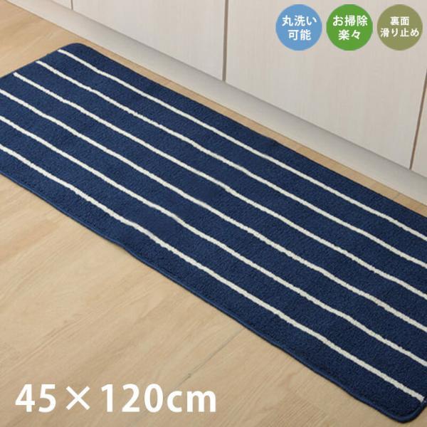 キッチンマット45×120cm洗濯機丸洗いお掃除楽々ボーダーストライプかわいいシンプル滑り止め加工マットおしゃれ一人暮らしワンル