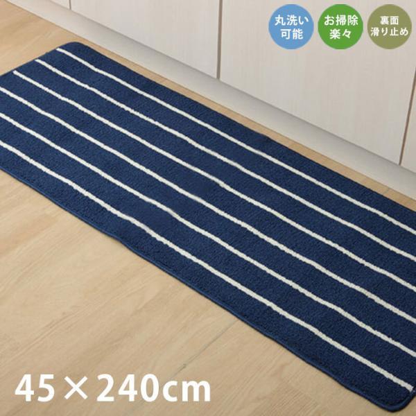 キッチンマット45×240cm洗濯機丸洗いお掃除楽々ボーダーストライプかわいいシンプル滑り止め加工マットおしゃれ一人暮らしワンル
